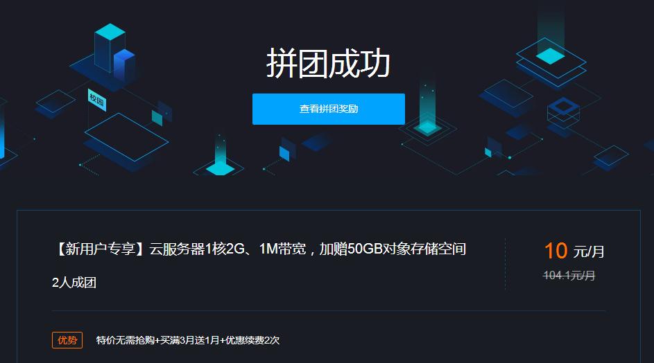腾讯云云+校园活动拼团奖励发放啦!
