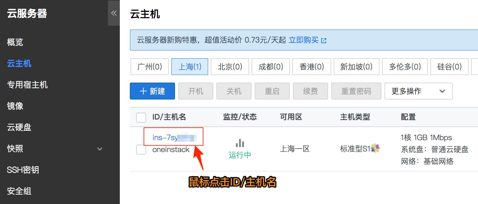腾讯云安全组端口开放教程