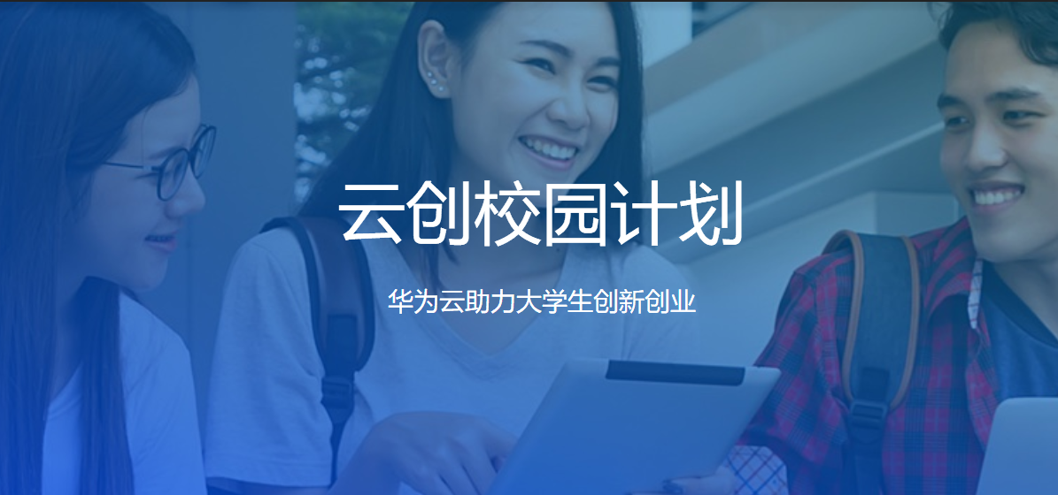 华为云推出云创校园计划 学生机99一年