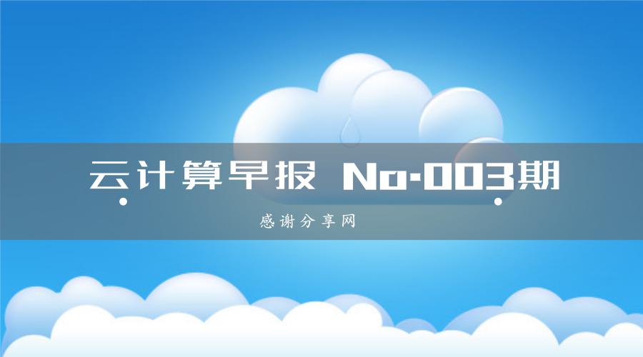 "WM云计算早报第003期 周鸿祎发文自称""迷途羔羊"""