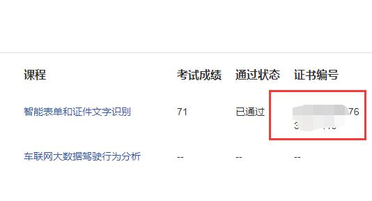 华为云微认证证书发放目前存在逻辑BUG