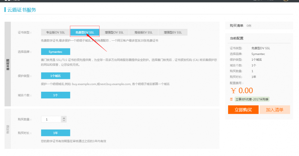 【图文教程】如何创建一个https的站点(windows系统iis7)