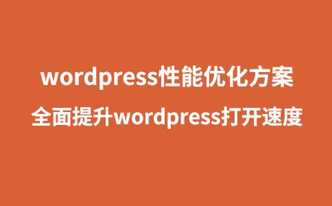 价值888元的wordpress性能优化方案 全面提升wordpress打开速度