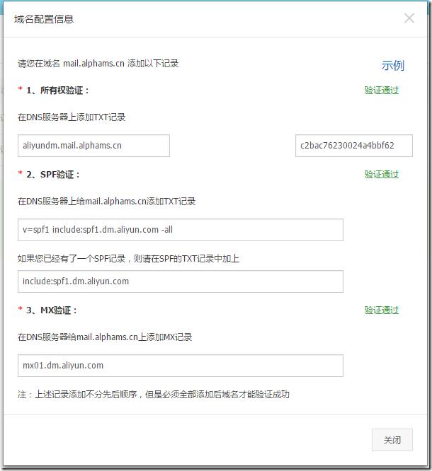 使用阿里云邮件推送服务架设自己邮件验证与推送体系(二)