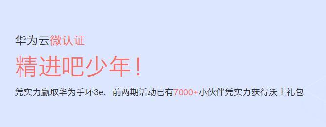 华为云微认证精进吧少年第三期 28元撸价值109元华为手环3e跑步精灵