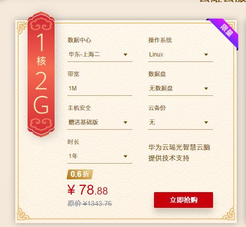 华为云服务器78.88元/年,2核4G5M三年仅757元