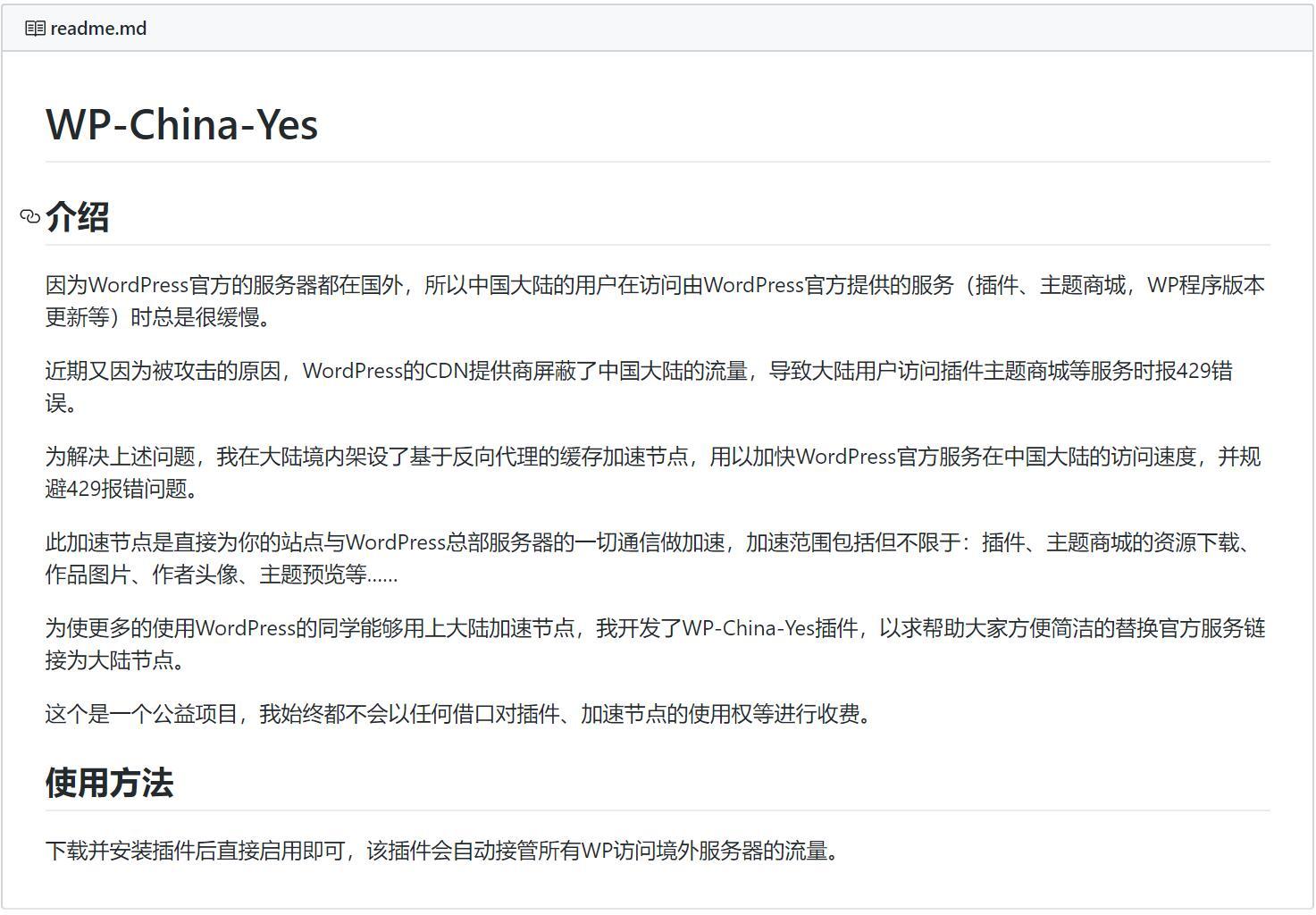 解决WP官方429问题,WP-China-Yes