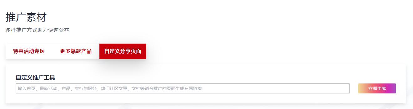 华为云推广支持自定义推广链接